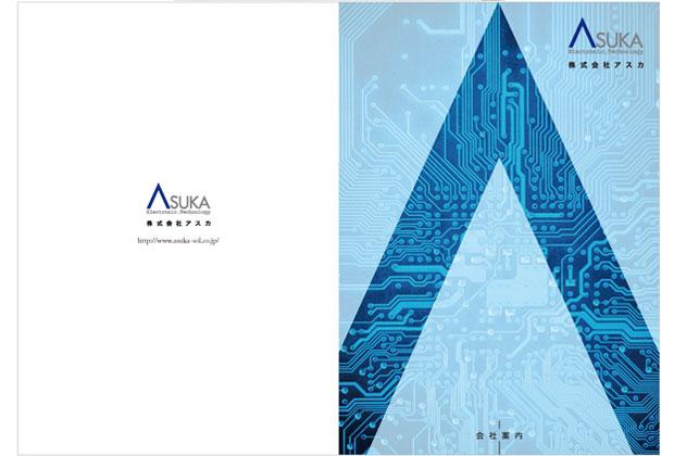 株式会社アスカ様パンフレットデザイン